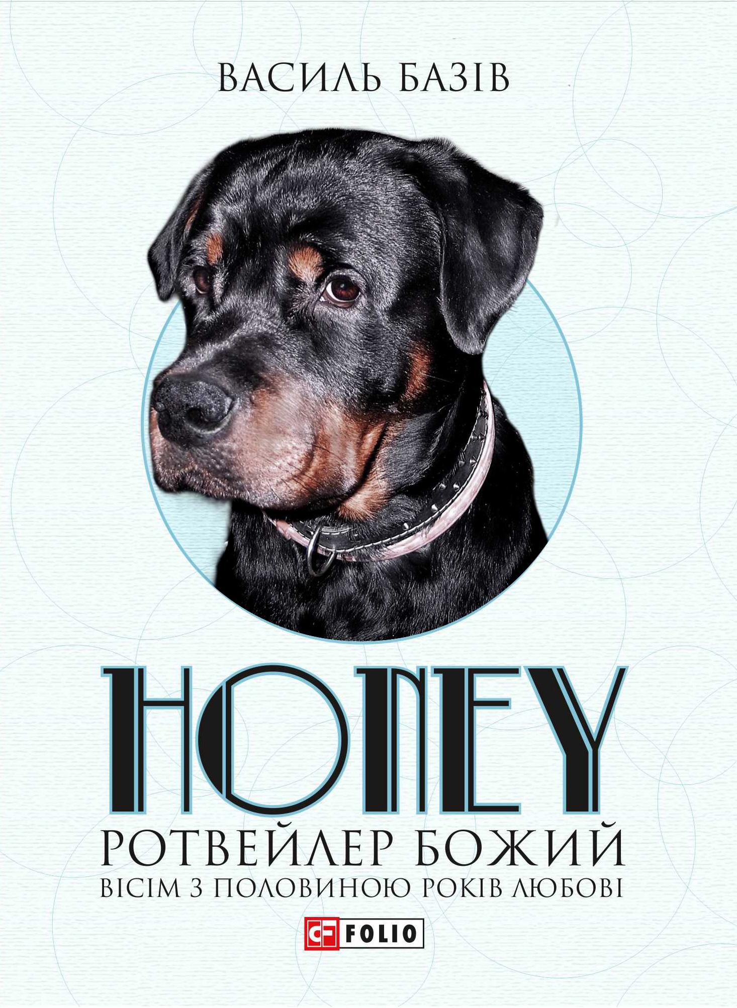 Василь Базів Honey, ротвейлер Божий