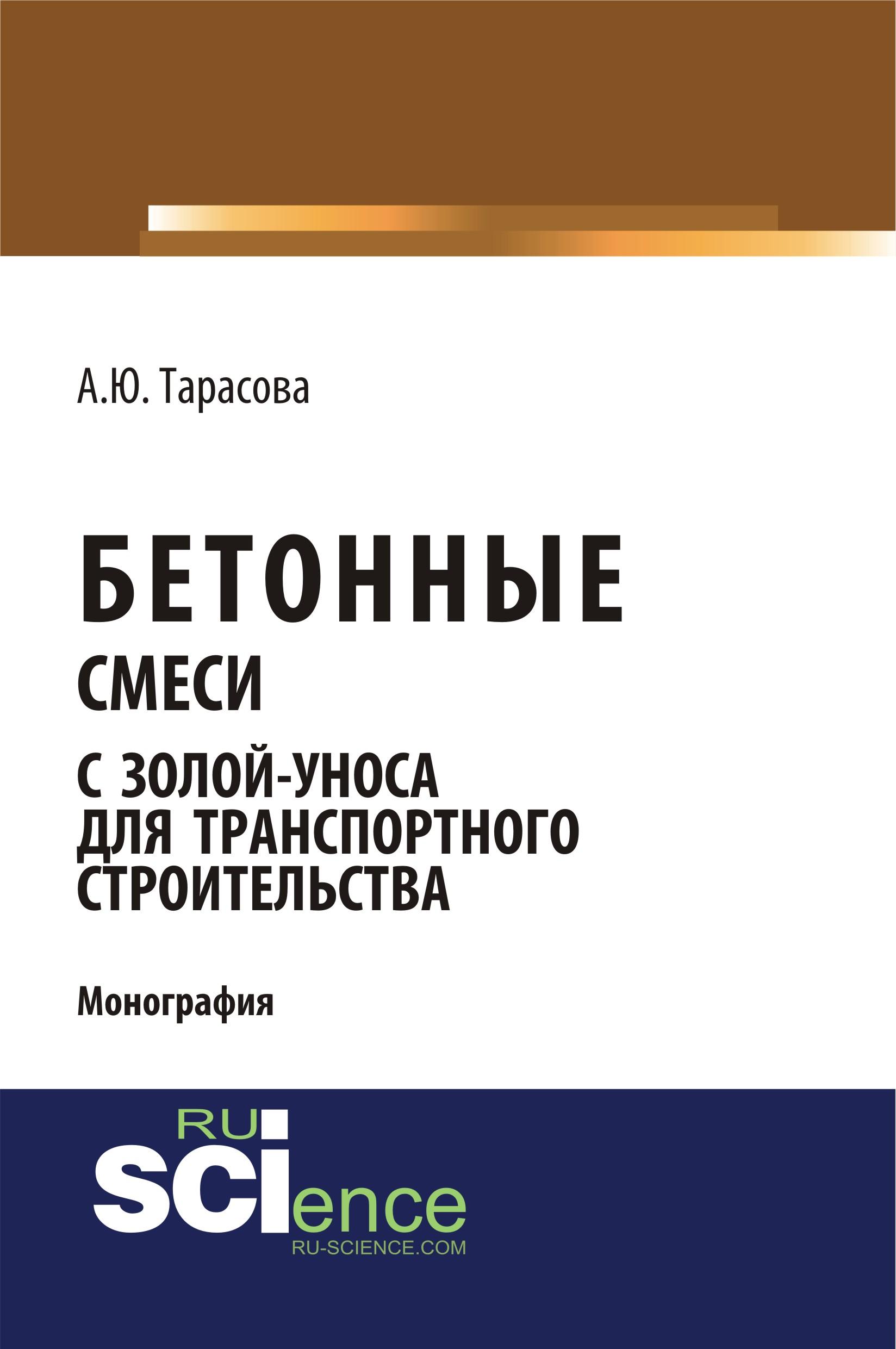 А. Ю. Тарасова Бетонные смеси с золой-уноса для транспортного строительства