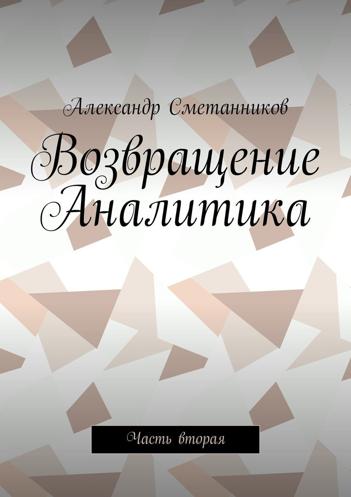 Александр Сметанников Возвращение Аналитика. Часть вторая александр сметанников сёмка и блохи