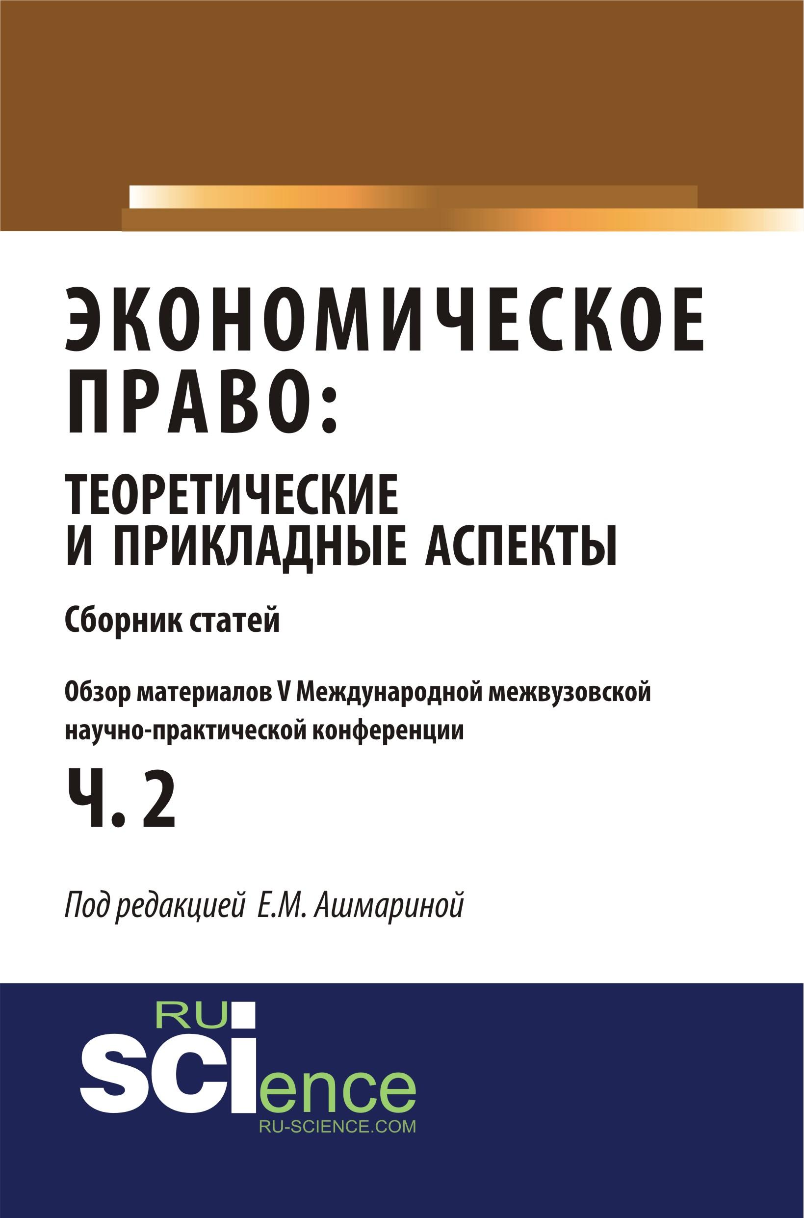 Сборник статей Экономическое право: теоретические и прикладные аспекты. Часть 2 цена