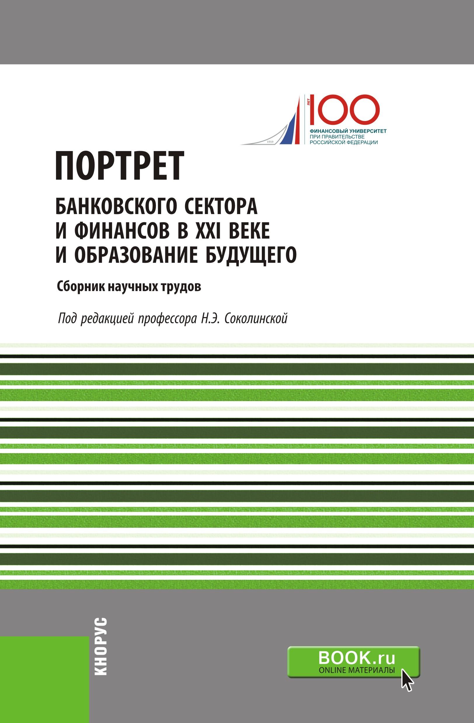 Коллектив авторов Портрет банковского сектора и финансов в ХХI веке и образование будущего цены