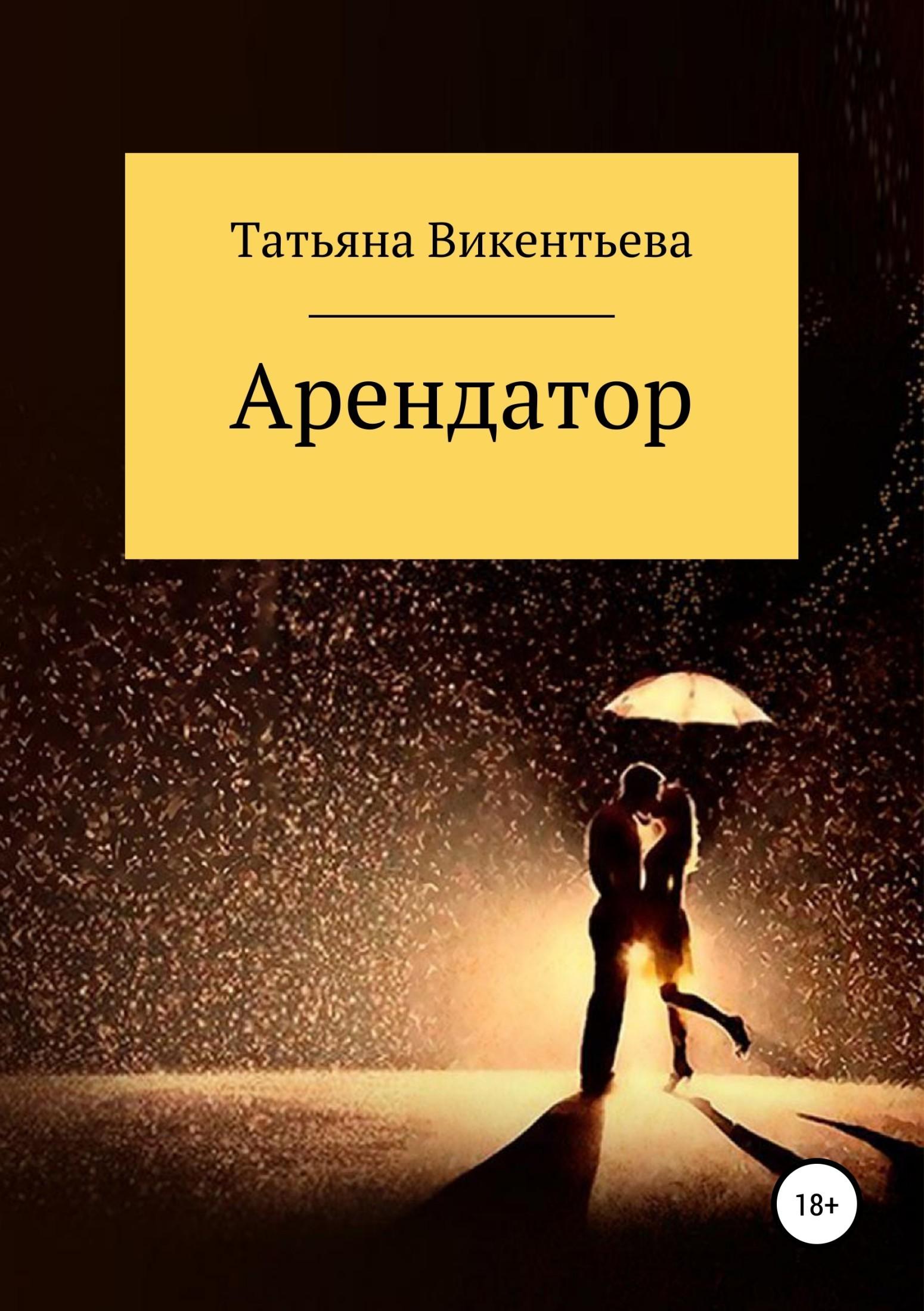 цена на Татьяна Трофимовна Викентьева Арендатор