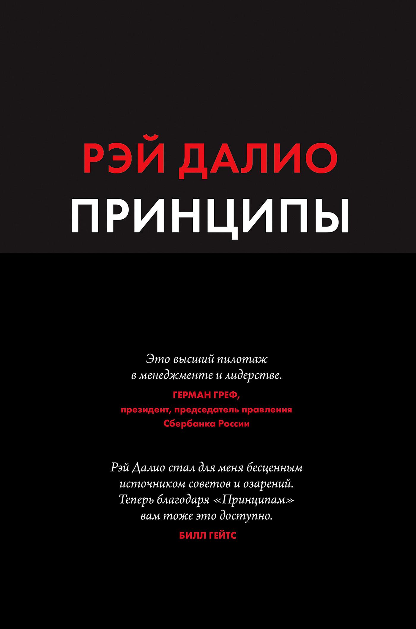фото обложки издания Принципы. Жизнь и работа