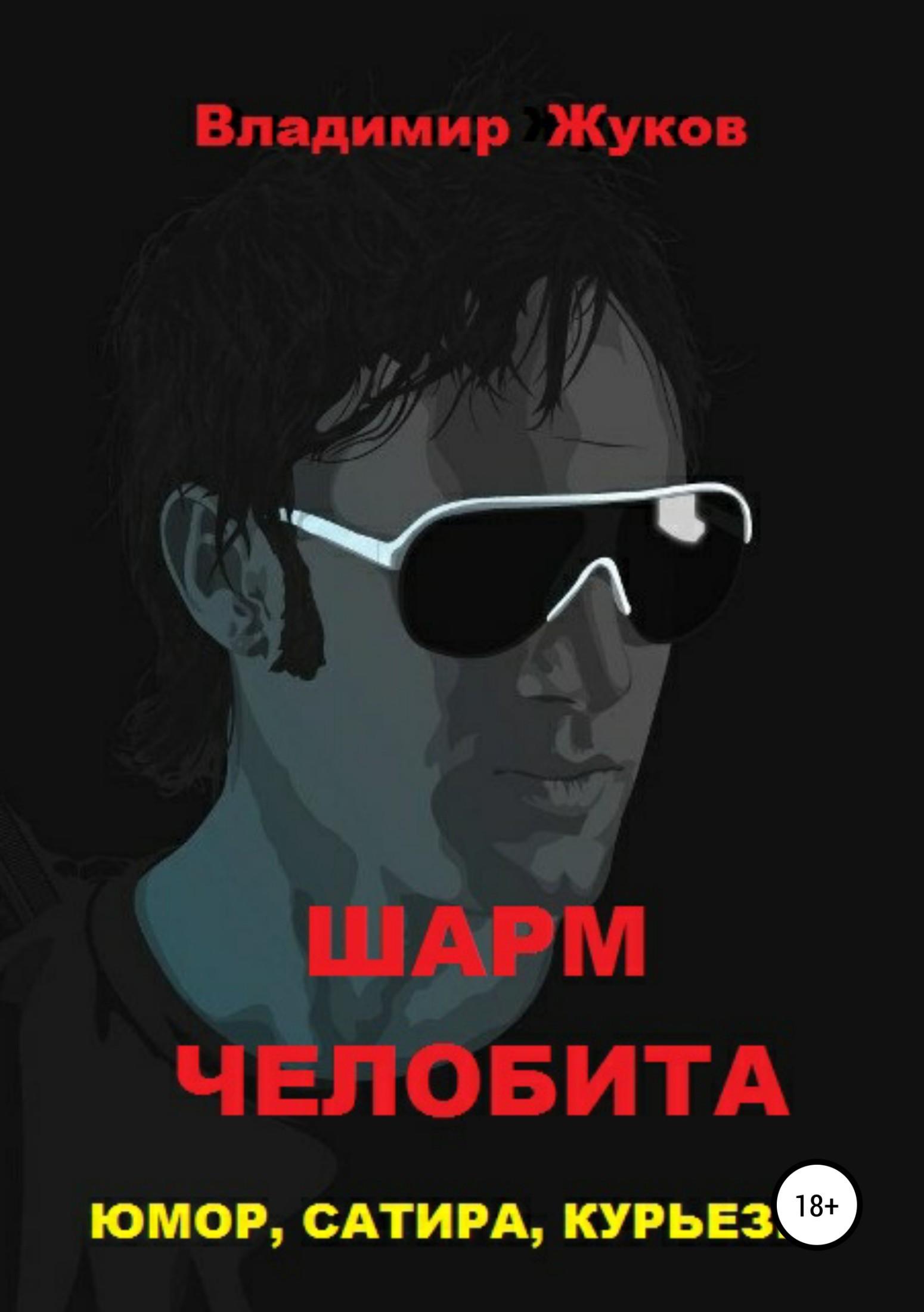 Владимир Александрович Жуков Шарм Челобита владимир александрович жуков крым в гавани часть 2