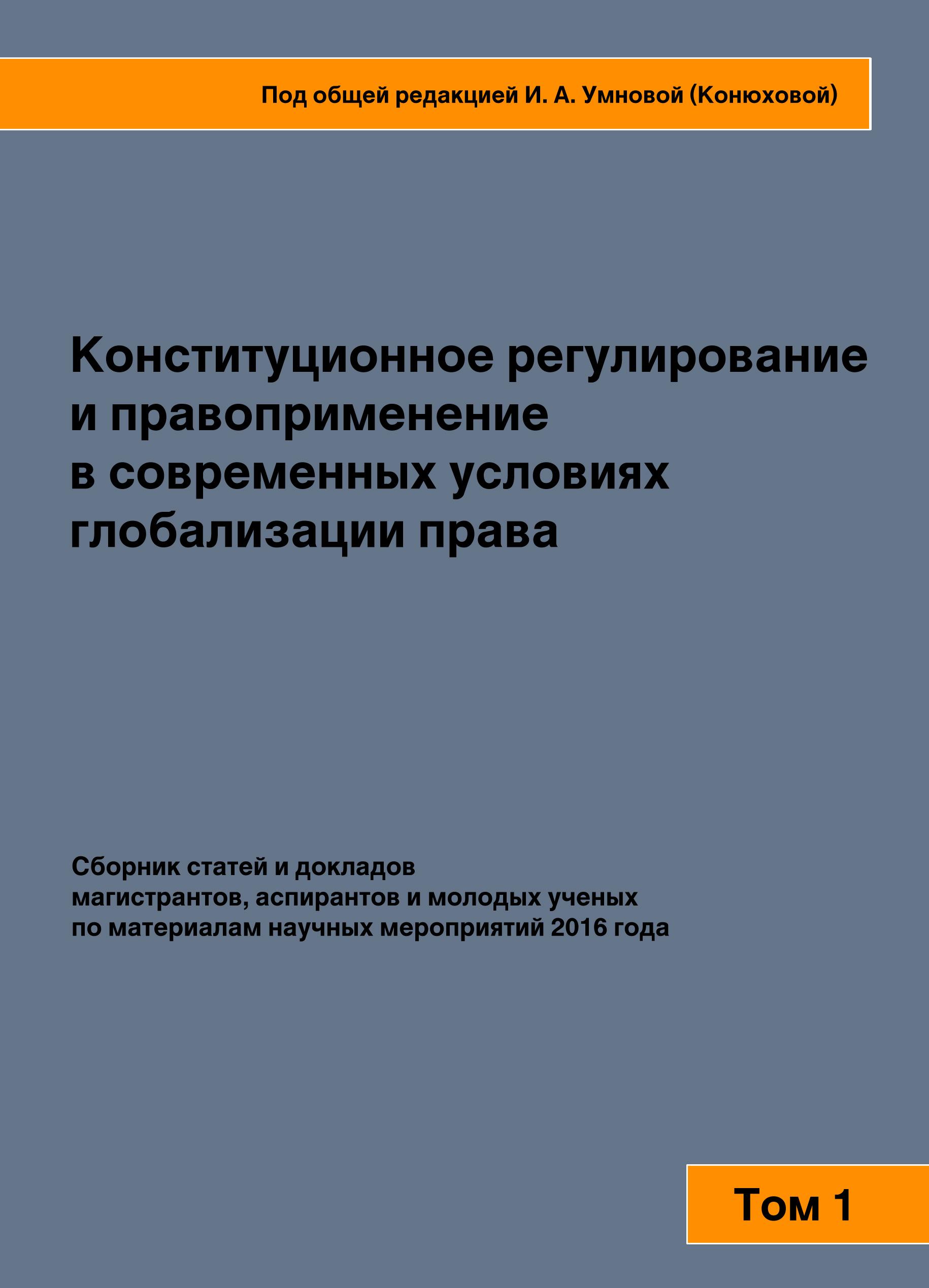 Сборник статей Конституционное регулирование и правоприменение в современных условиях глобализации права. Том 1 цены онлайн