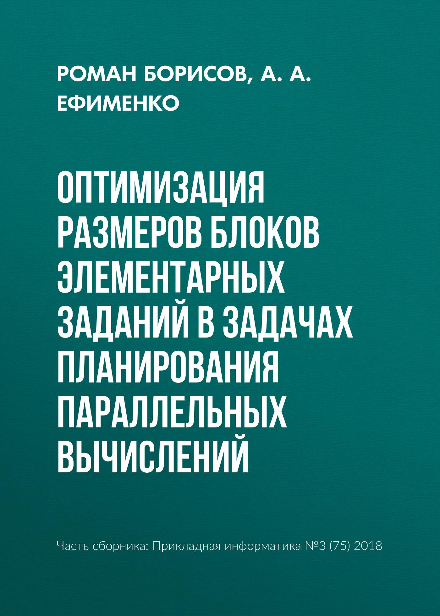 Р. С. Борисов Оптимизация размеров блоков элементарных заданий в задачах планирования параллельных вычислений
