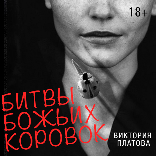 Виктория Платова Битвы божьих коровок