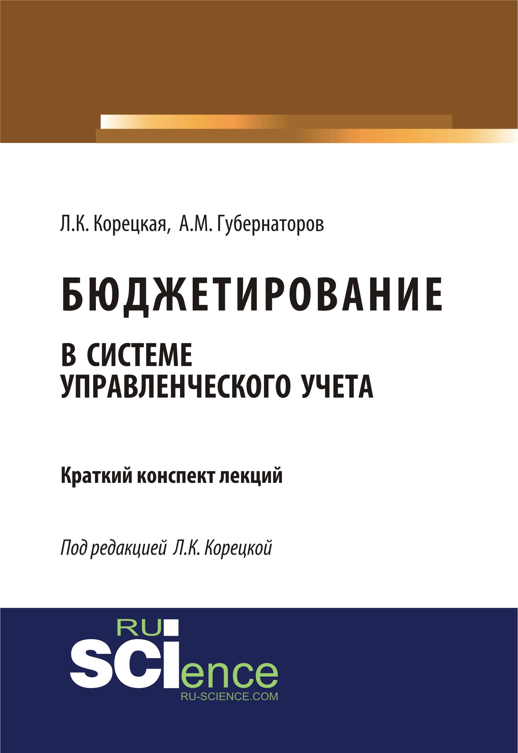 Алексей Михайлович Губернаторов Бюджетирование в системе управленческого учета