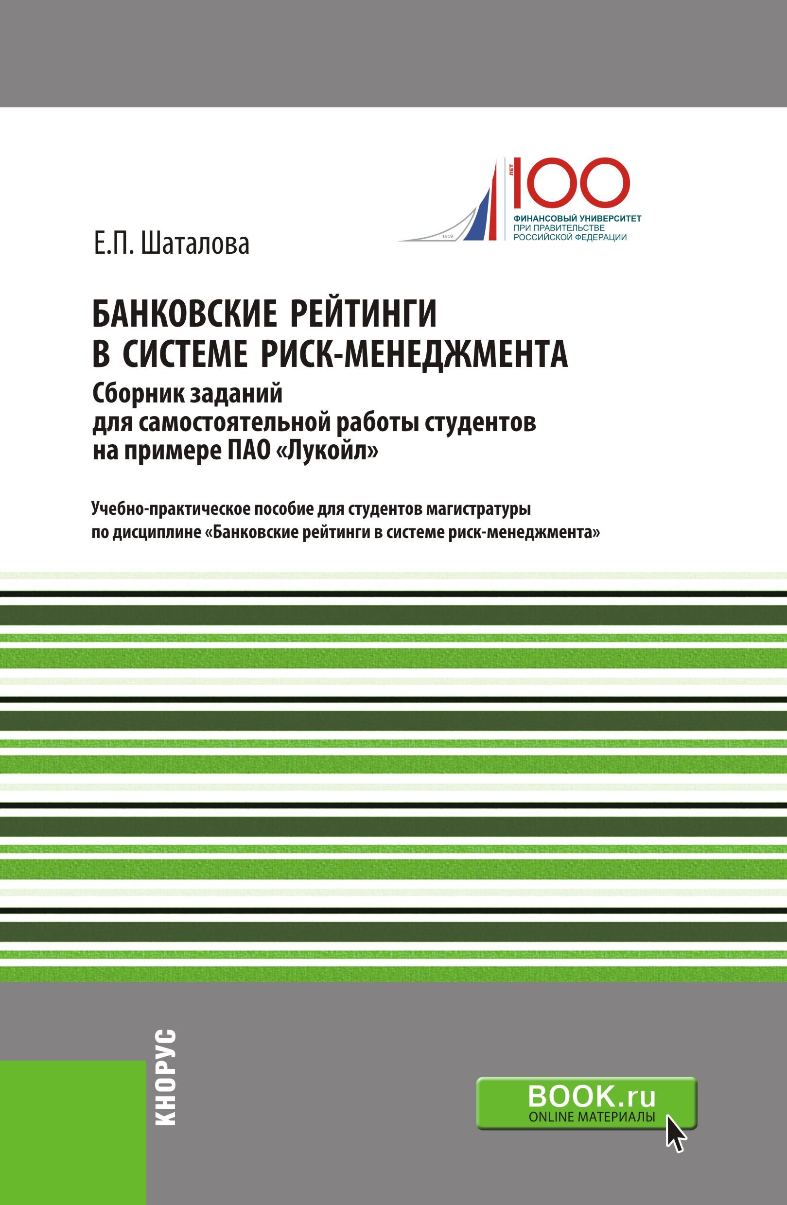 Е. П. Шаталова Банковские рейтинги в системе риск-менеджмента. Сборник заданий для самостоятельной работы студентов на примере ПАО «Лукойл»