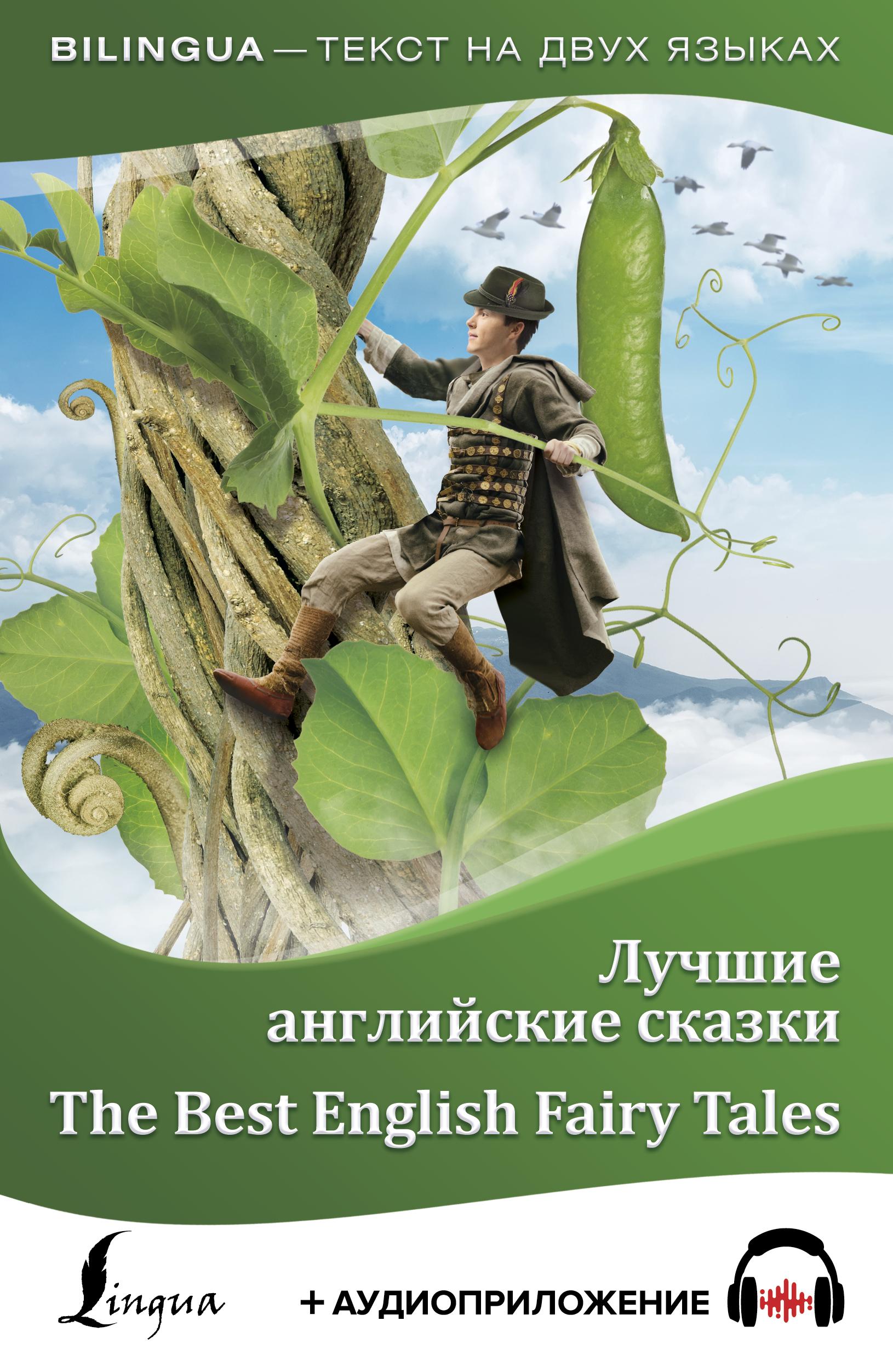 Отсутствует Лучшие английские сказки / The Best English Fairy Tales (+ аудиоприложение LECTA) матвеев с самые лучшие английские сказки the best english tales уровень 2