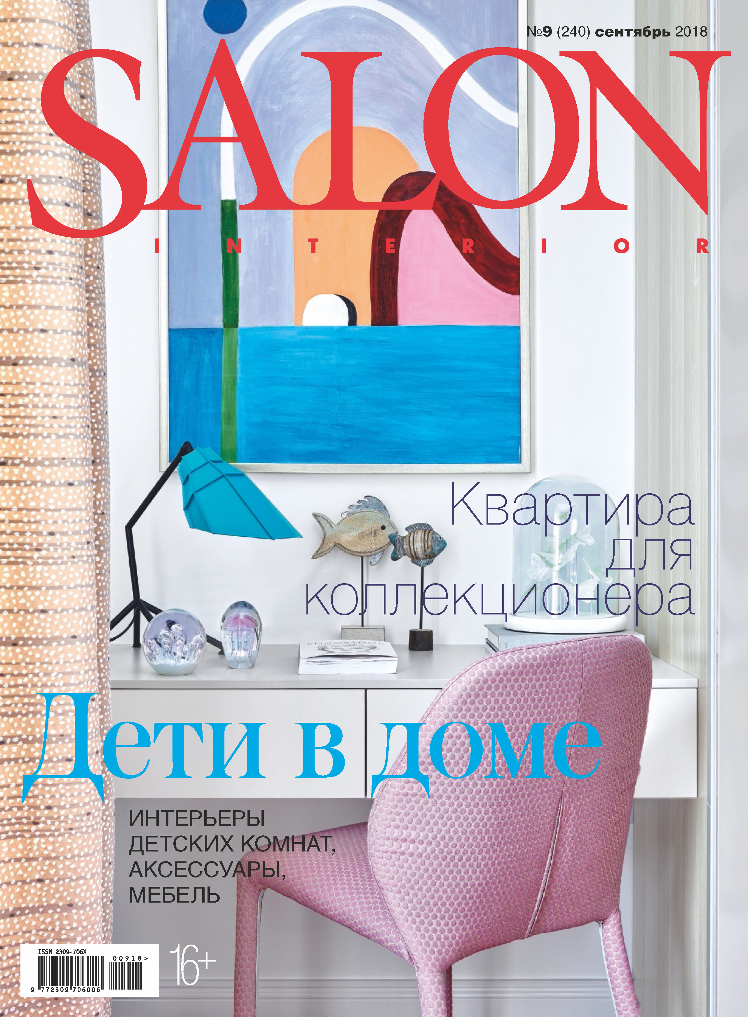Отсутствует SALON-interior №09/2018