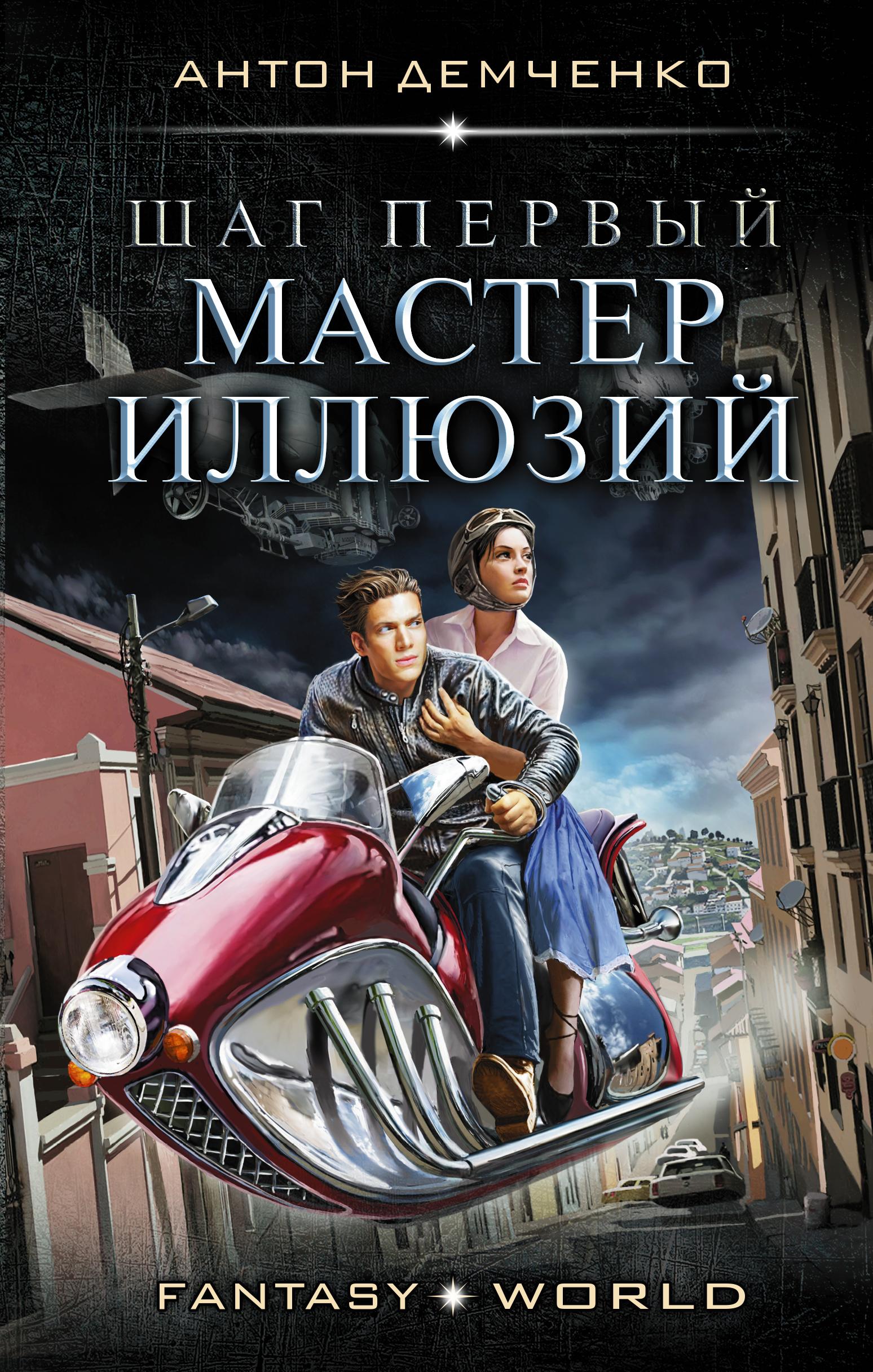 Антон Демченко Шаг первый. Мастер иллюзий дирижабли
