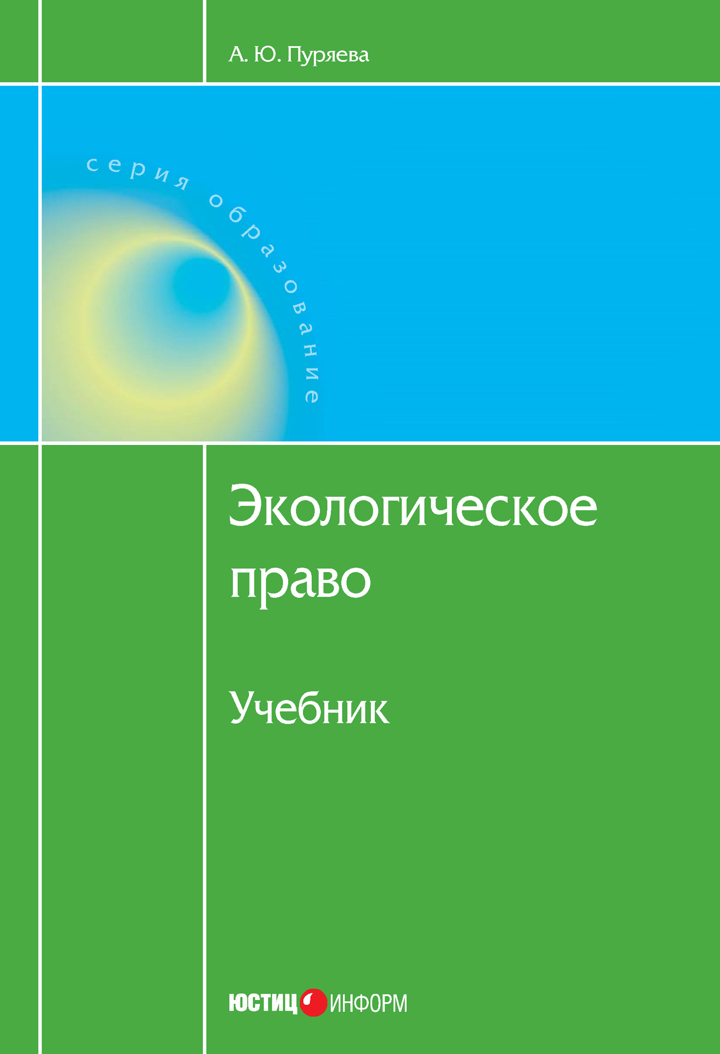 А. Ю. Пуряева Экологическое право цена