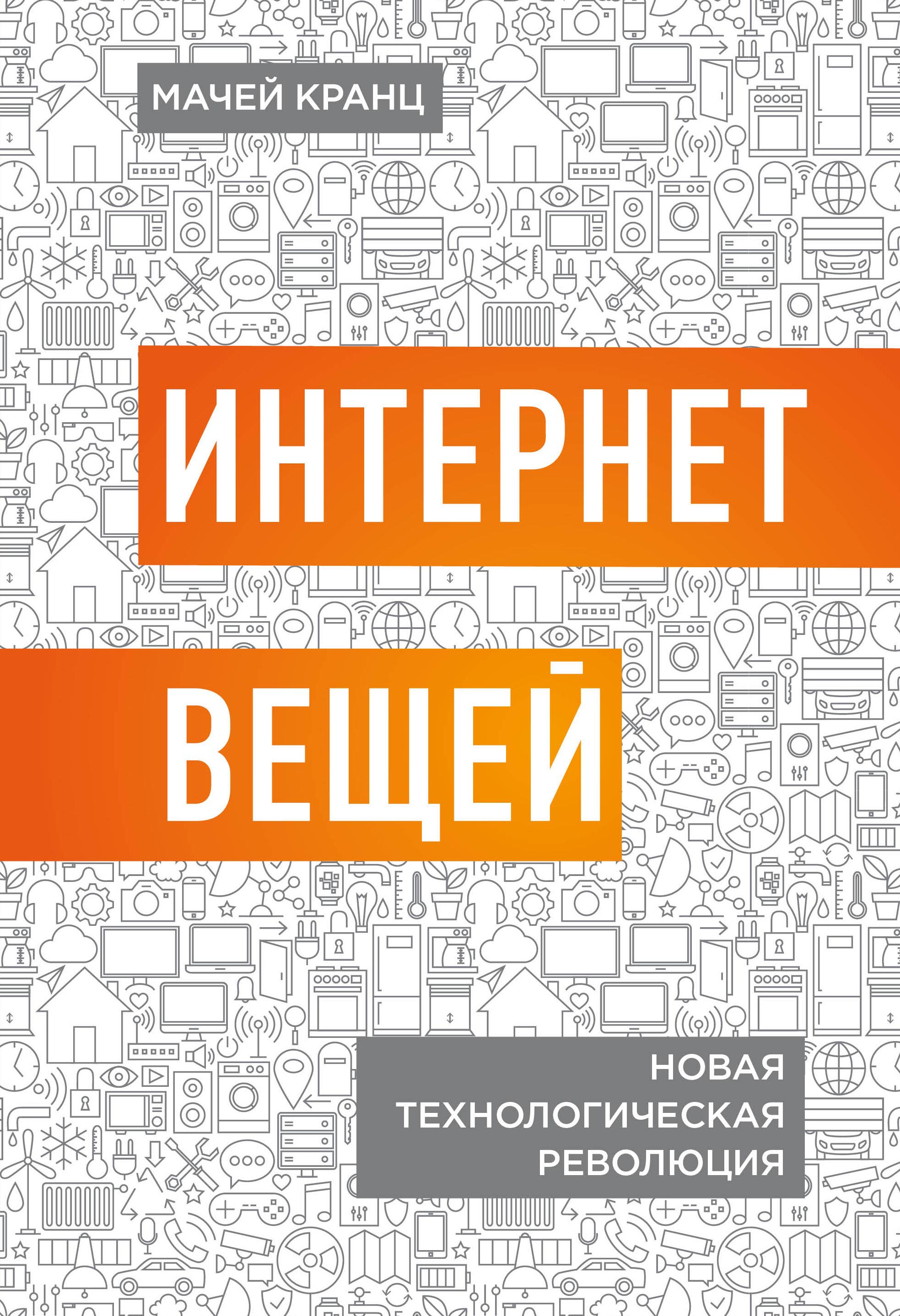 Обложка книги Интернет вещей. Новая технологическая революция