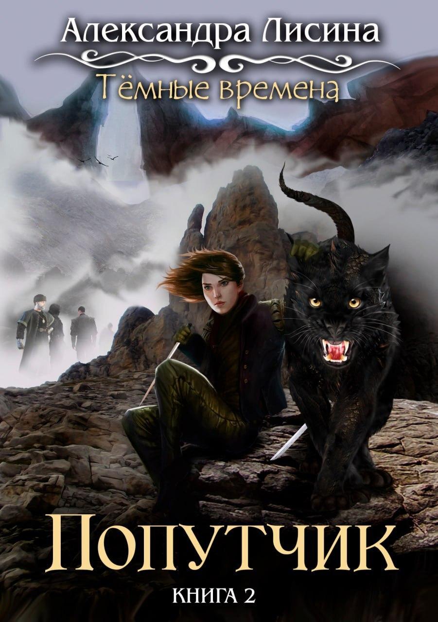 Александра Лисина Темные времена. Попутчик цена