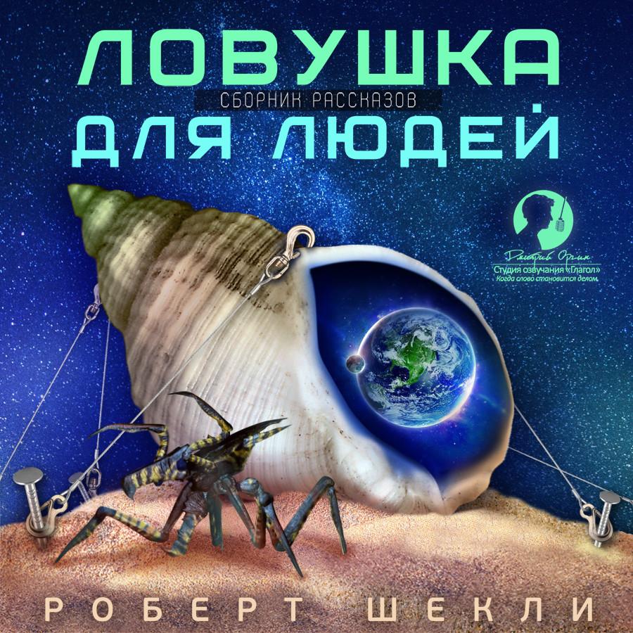 Роберт Шекли Ловушка для людей (сборник)