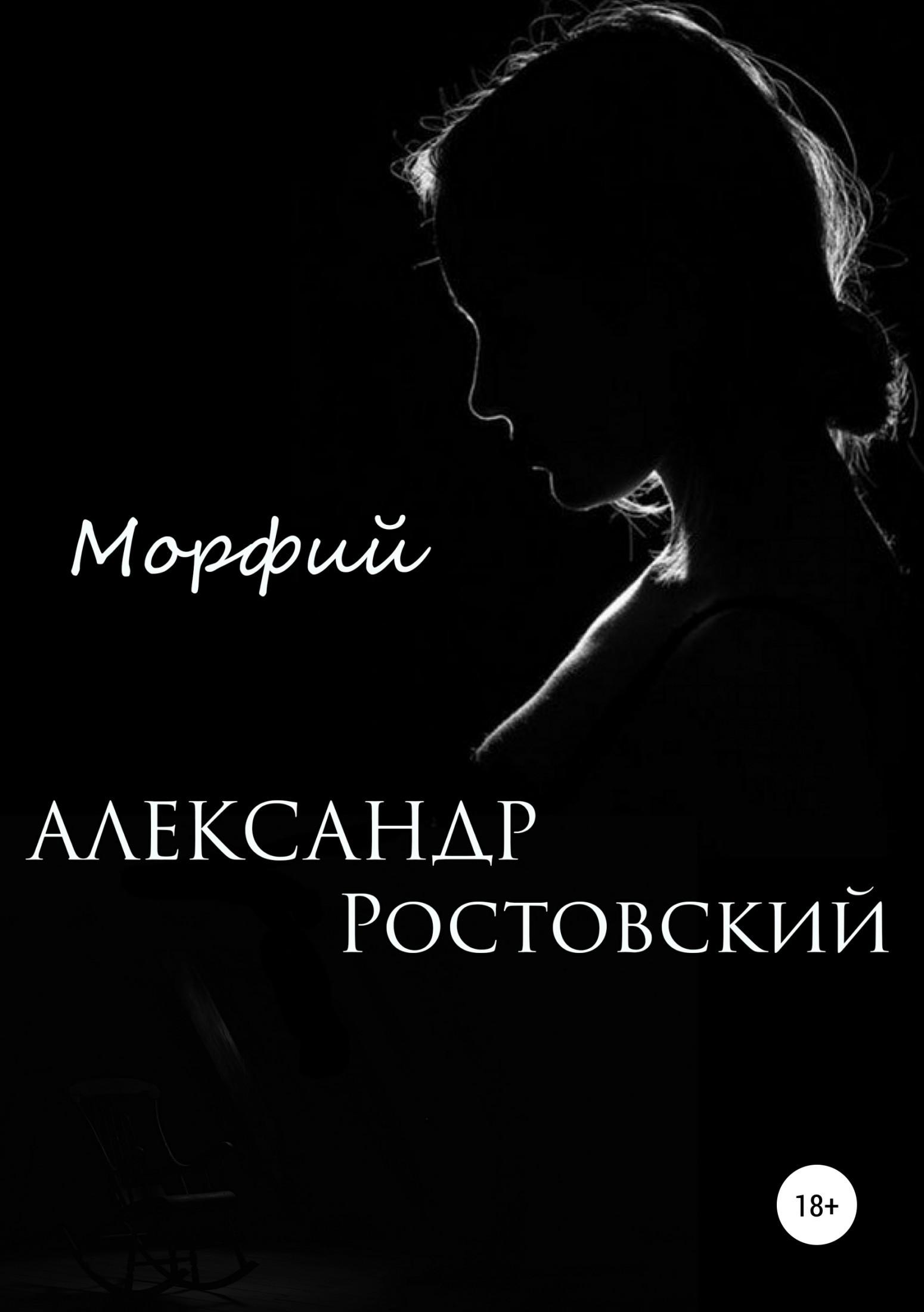 Александр Ростовский Морфий нарочницкая наталия алексеевна за что и с кем мы воевали