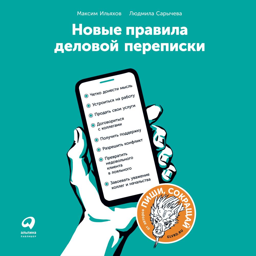 Максим Ильяхов Новые правила деловой переписки