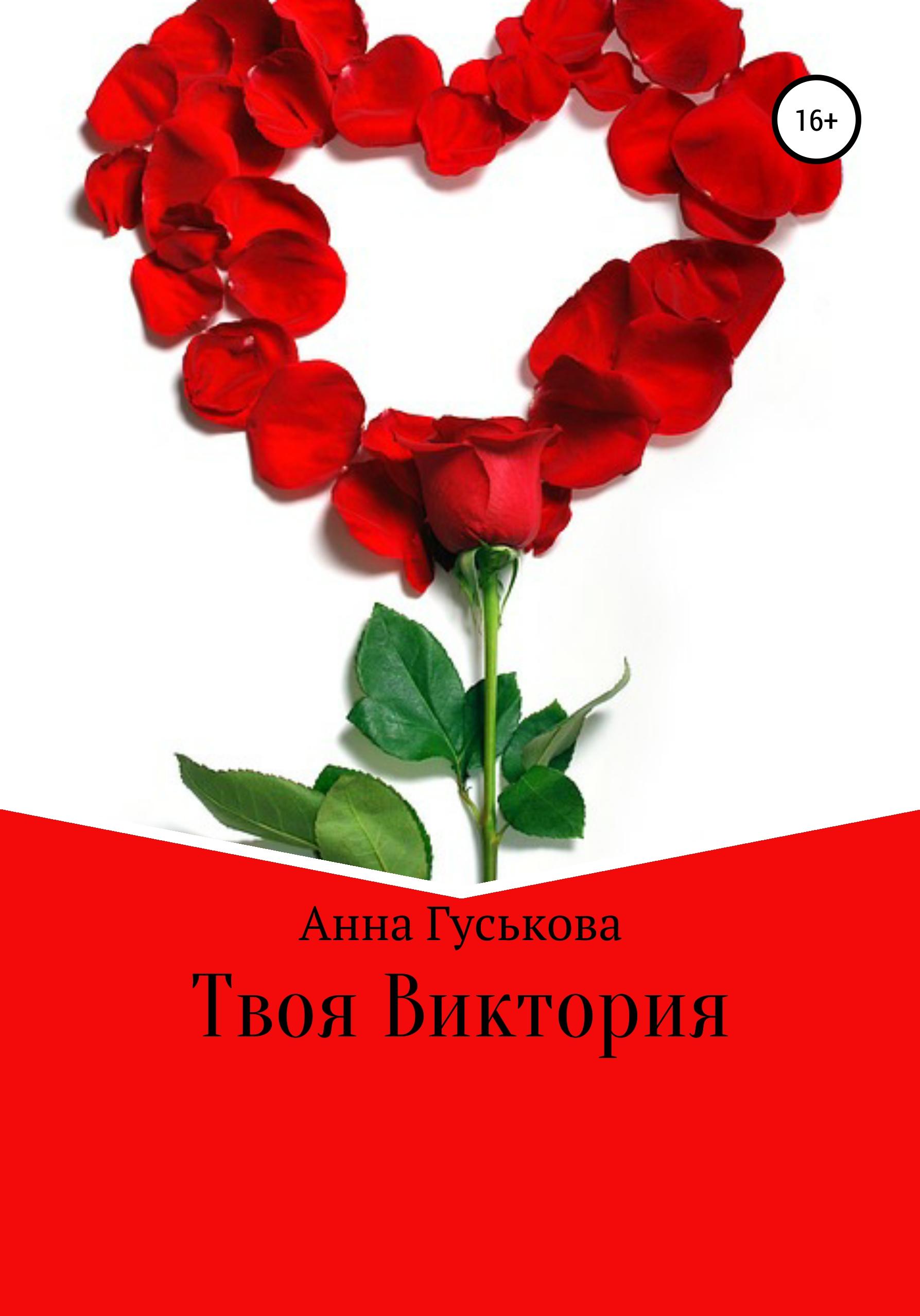 Анна Вячеславовна Гуськова Твоя Виктория