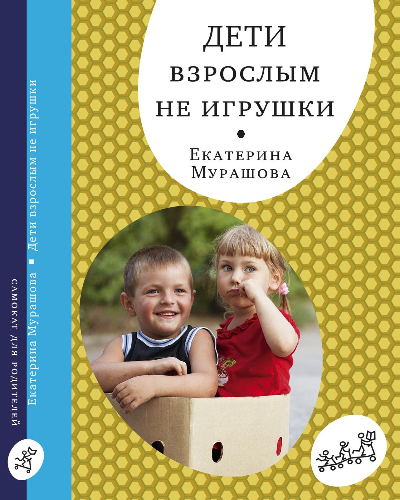 Екатерина Мурашова Дети взрослым не игрушки екатерина мурашова лекция загадка счастливого детства
