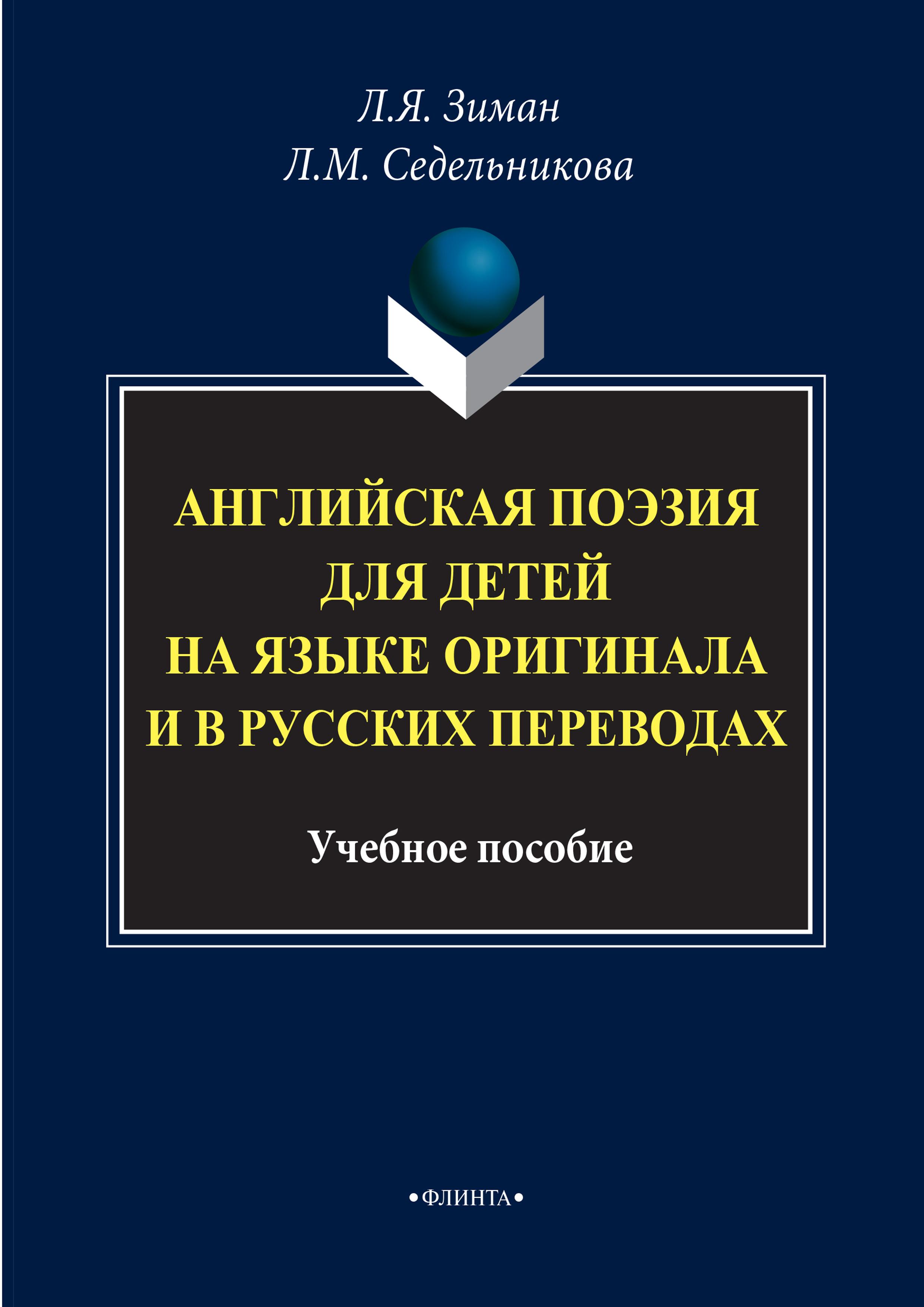 Отсутствует Английская поэзия для детей на языке оригинала и в русских переводах. Учебное пособие ли лори розы зимой классическая английская проза в переводах н я тартаковской