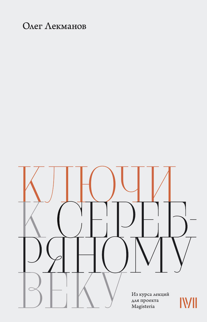 Олег Лекманов Ключи к «Серебряному веку»
