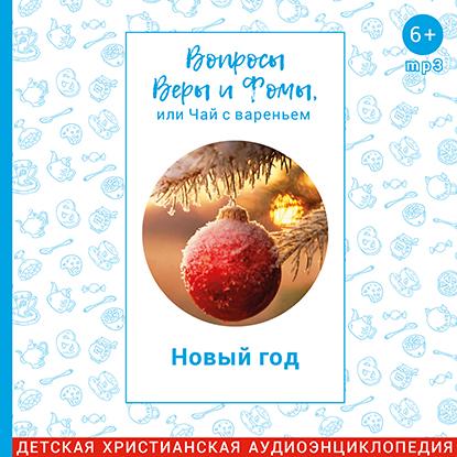 Фото - Харпалева Наталья Вопросы Веры и Фомы, или чай с вареньем. Новый год худи print bar новый год 2017