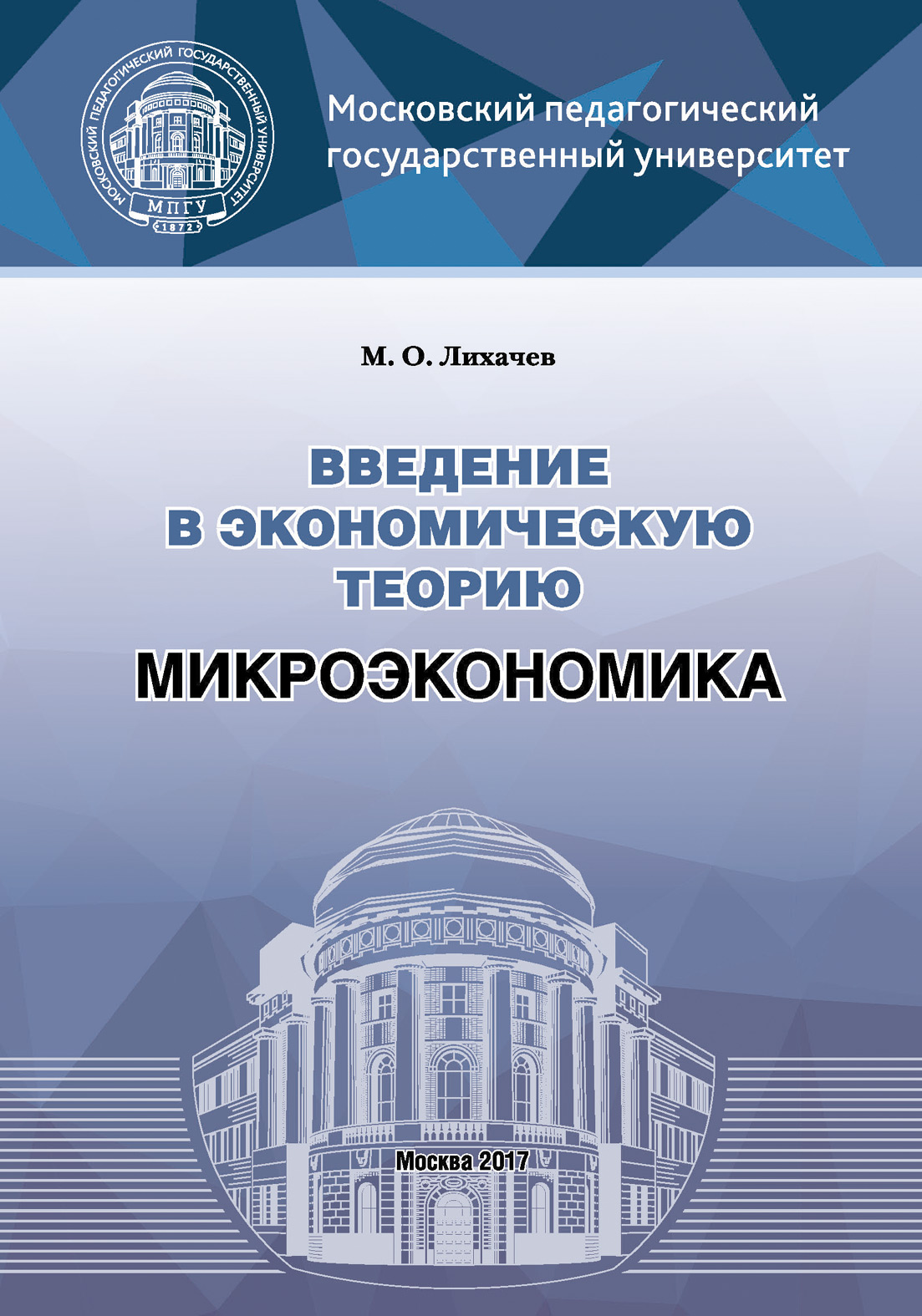 М. О. Лихачев Введение в экономическую теорию. Микроэкономика петров м философия созидания введение к теории