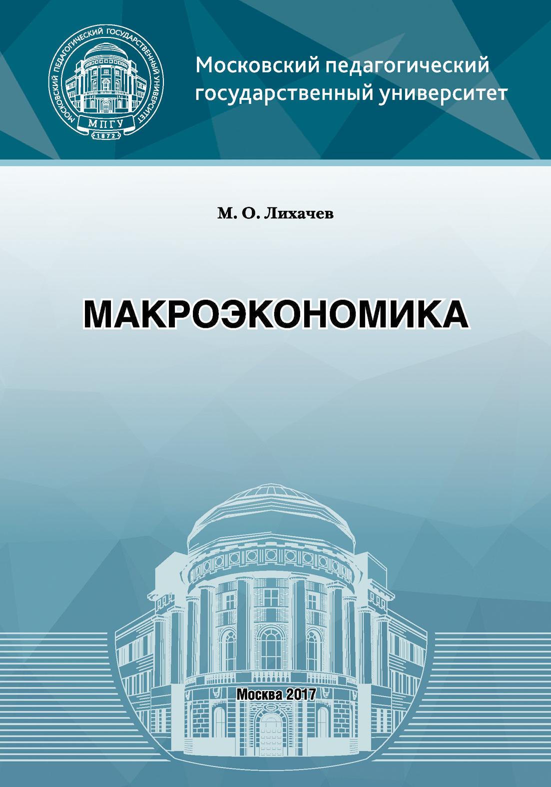 М. О. Лихачев Макроэкономика журавлева г п макроэкономика учеб пособие