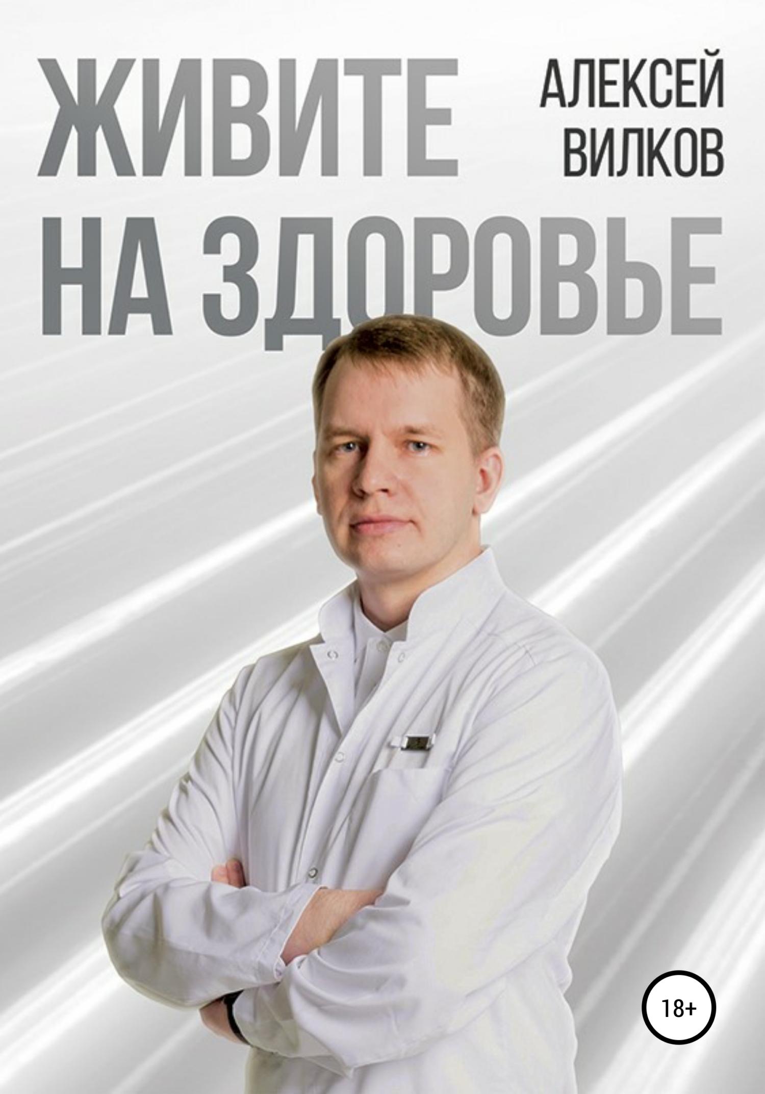 Алексей Сергеевич Вилков Живите на здоровье алексей сергеевич вилков infernal