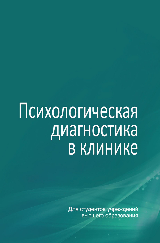 Ю. Г. Фролова Психологическая диагностика в клинике психологическая диагностика