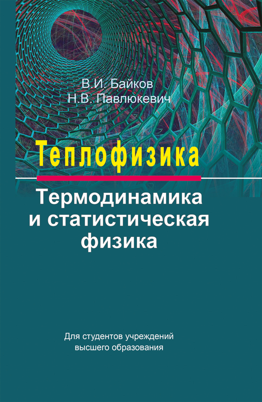 В. И. Байков Теплофизика. Термодинамика и статистическая физика сергей крупенников теплофизика и теплотехника теплофизика