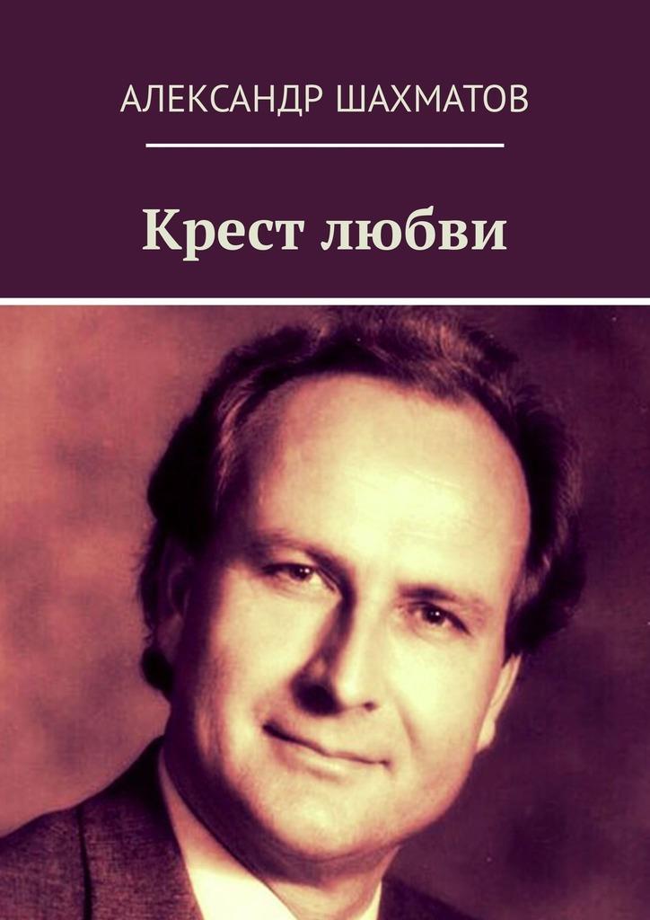 Александр Шахматов Крест любви владимир уланов княжеский крест исторический роман
