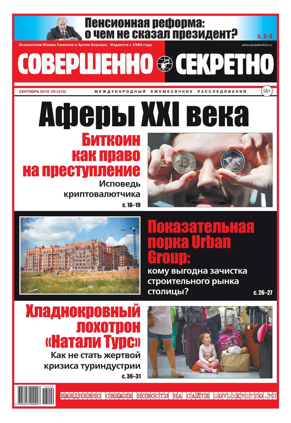 цены на Редакция газеты Совершенно Секретно Совершенно Секретно 09-2018  в интернет-магазинах