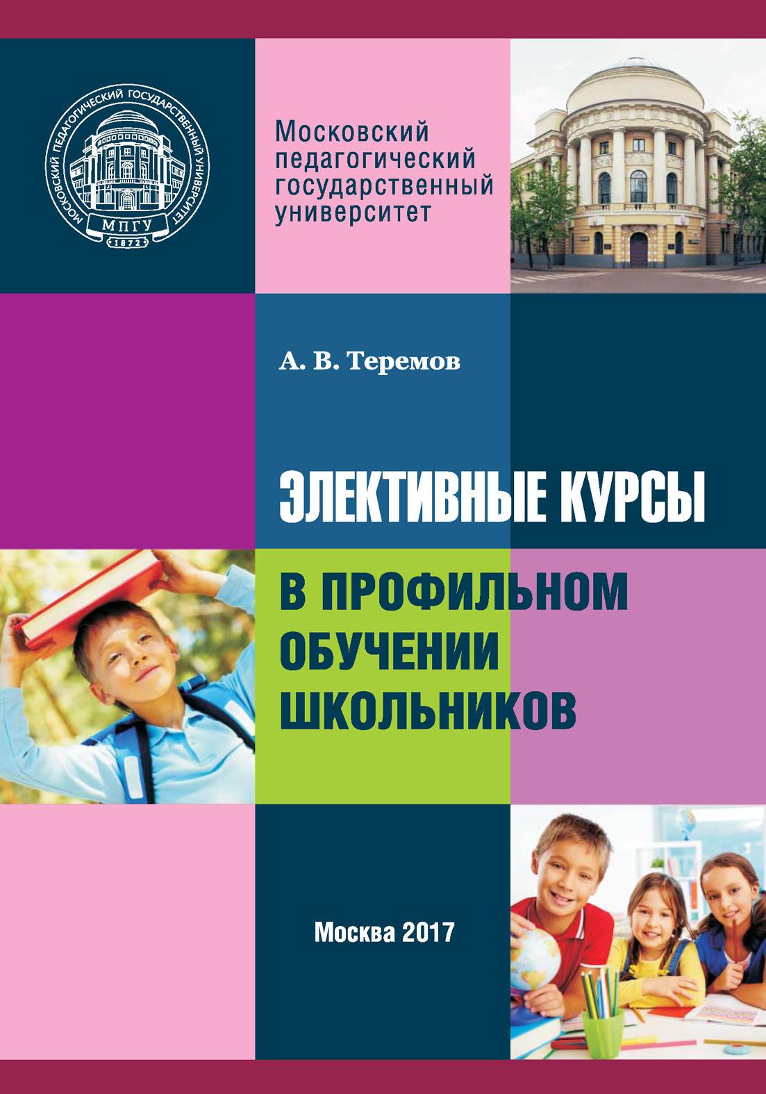 А. В. Теремов Элективные курсы в профильном обучении школьников