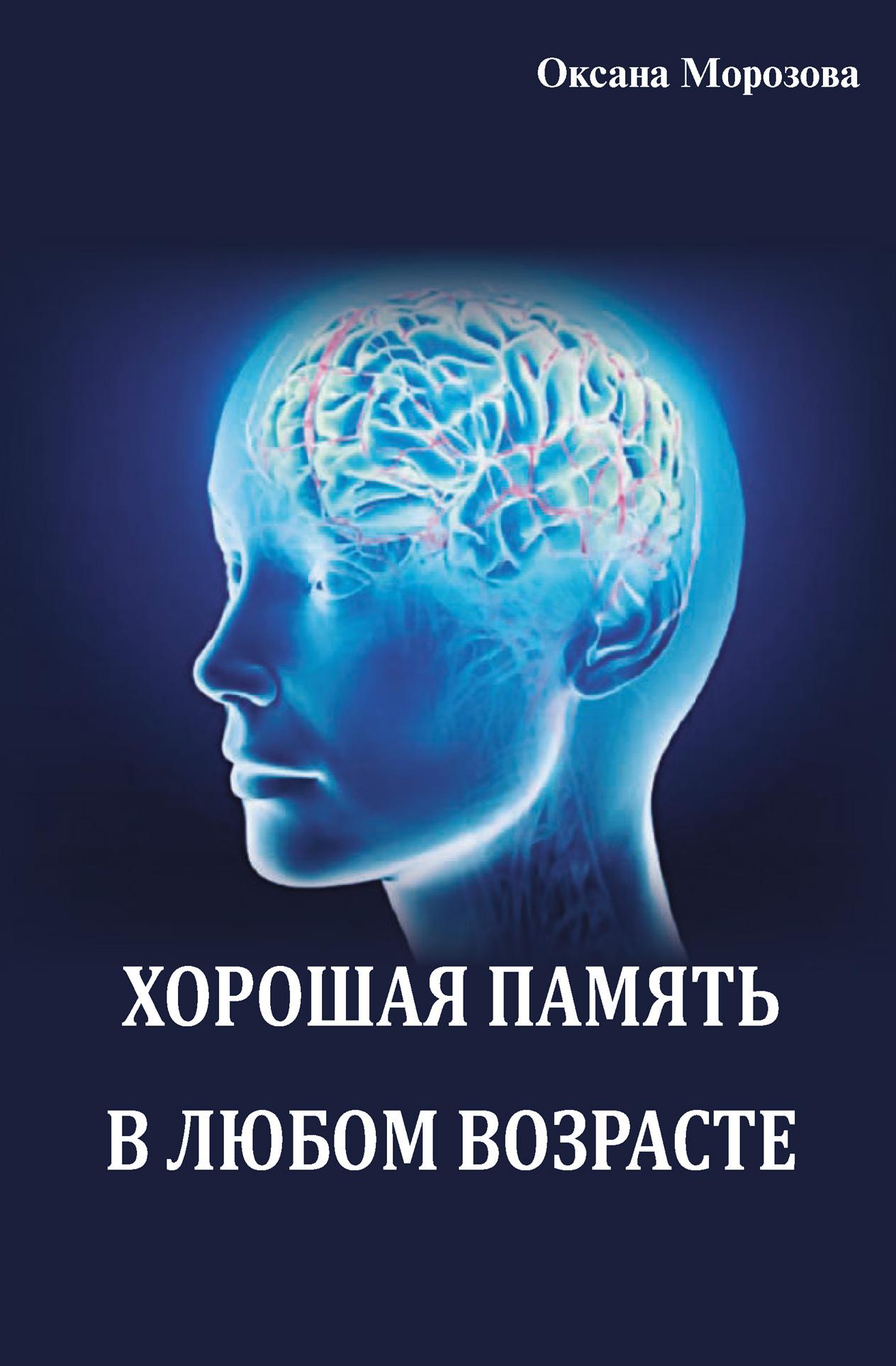 Оксана Морозова Хорошая память в любом возрасте кумакшев в к память