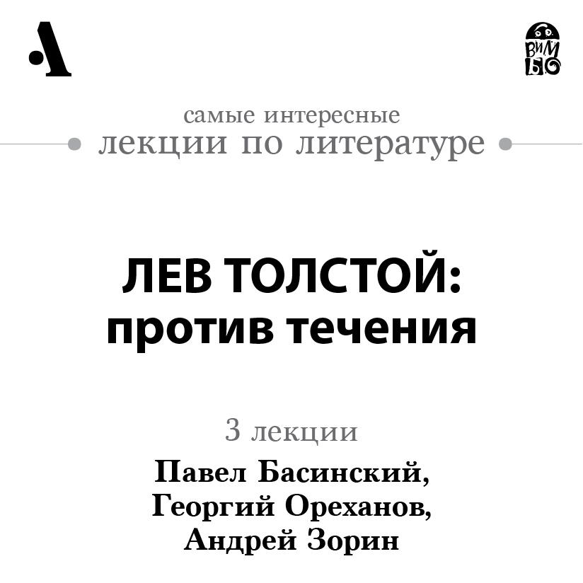Павел Басинский Лев Толстой: против течения (Лекции Arzamas)