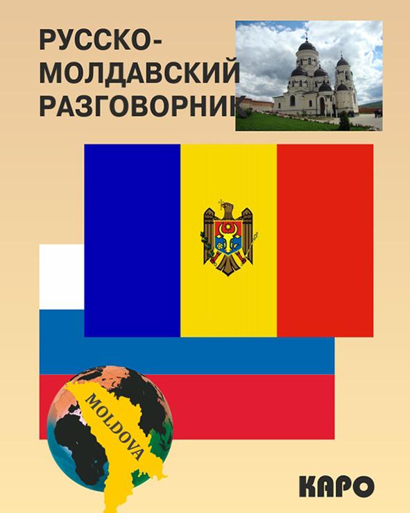 Отсутствует Русско-молдавский разговорник отсутствует русско румынский разговорник