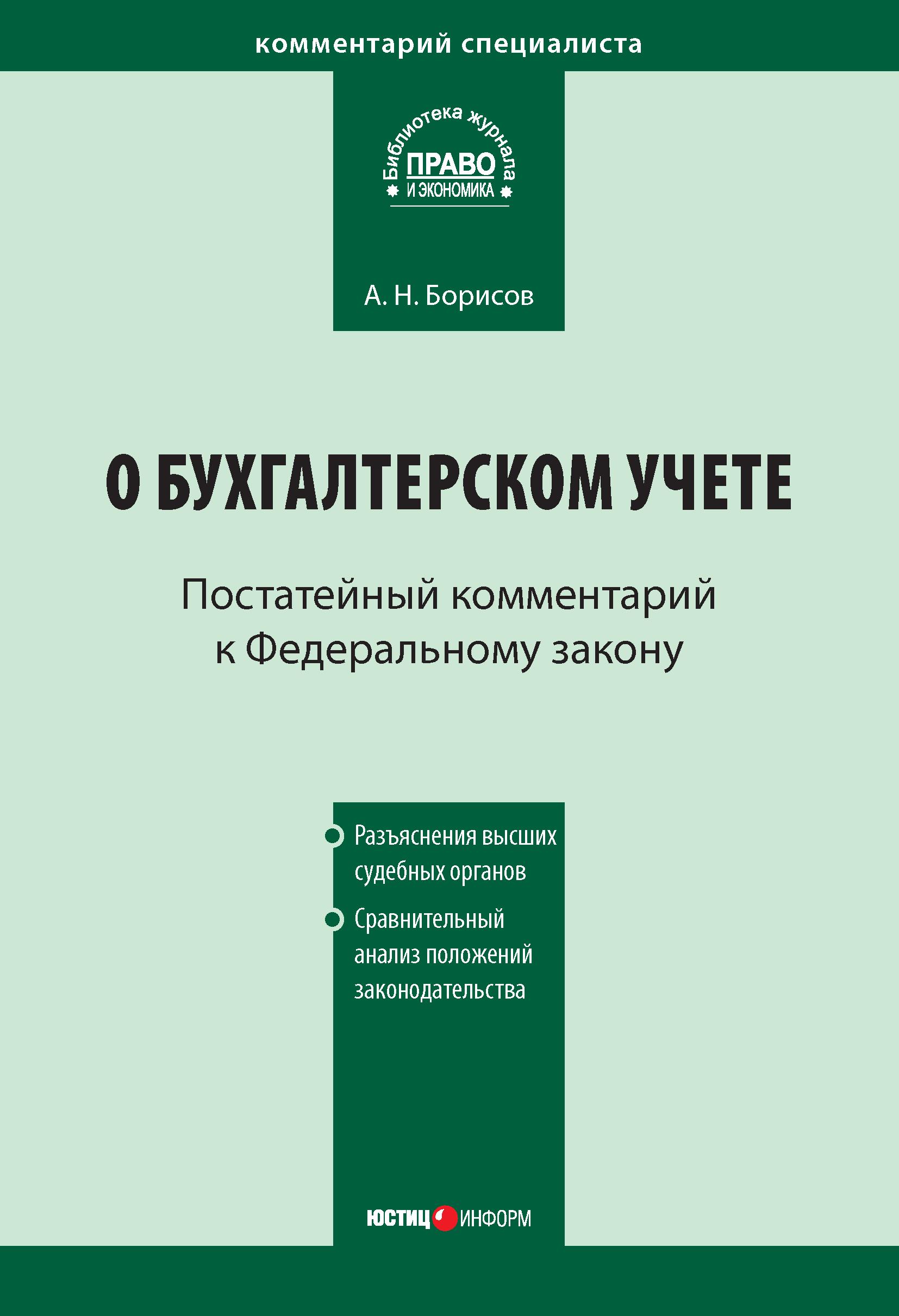 А. Н. Борисов Комментарий к Федеральному закону от 21 ноября 1996г.№129-ФЗ «О бухгалтерском учете» (постатейный)