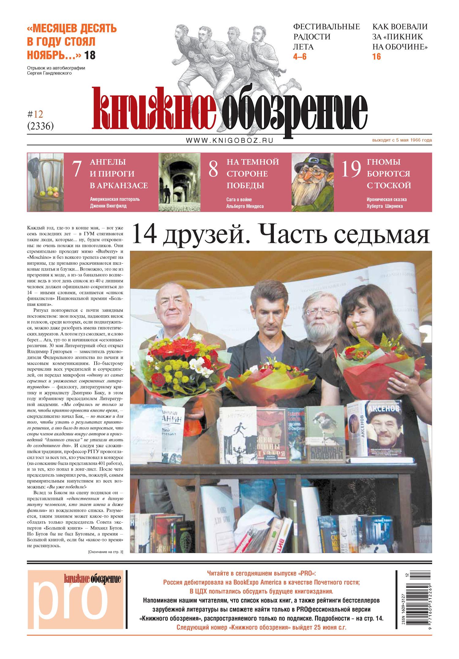 Отсутствует Книжное обозрение №12/2012 цена 2017