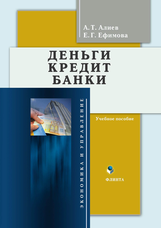 Е. Г. Ефимова Деньги. Кредит. Банки. Учебное пособие цена