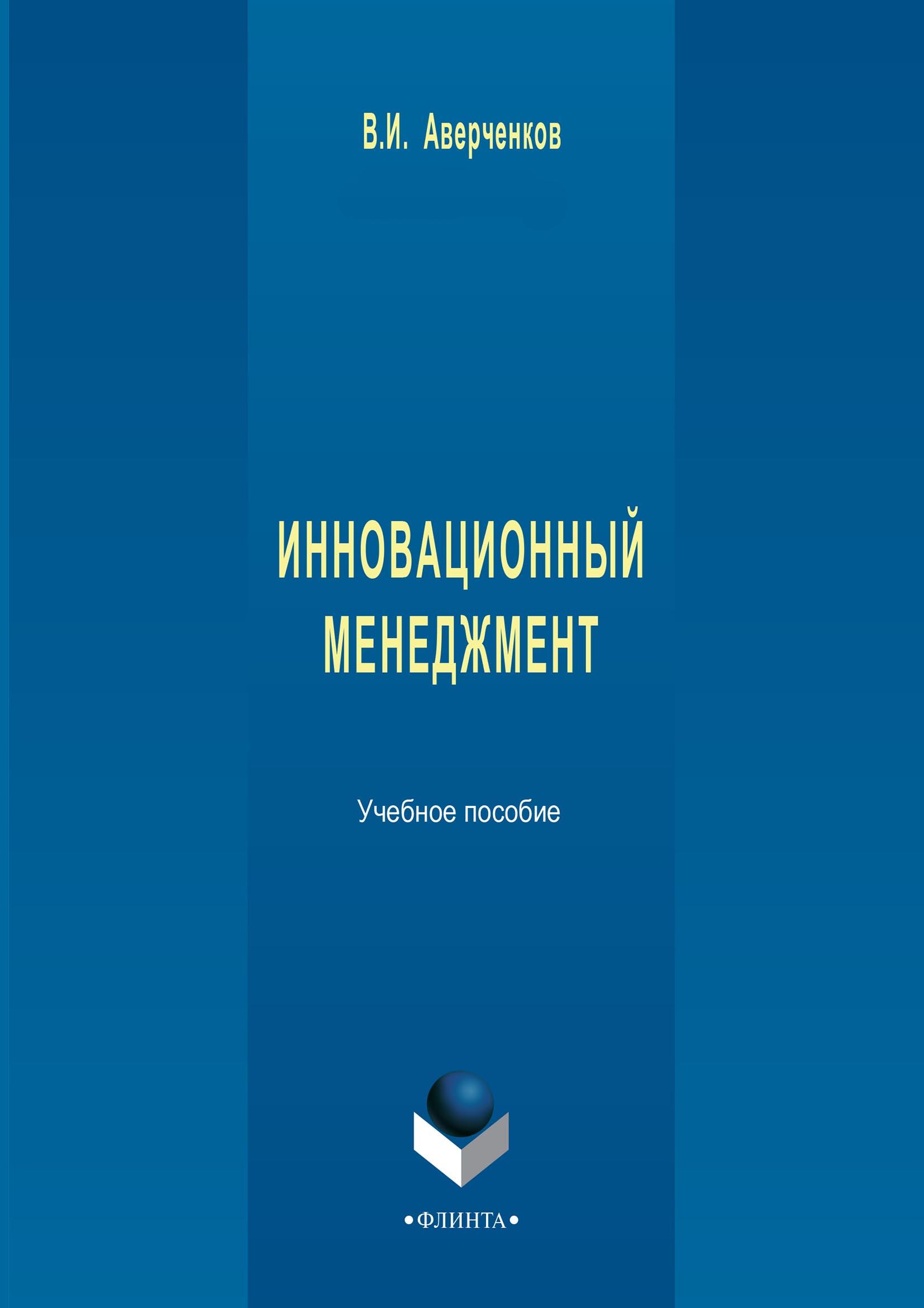 Обложка книги Инновационный менеджмент. Учебное пособие