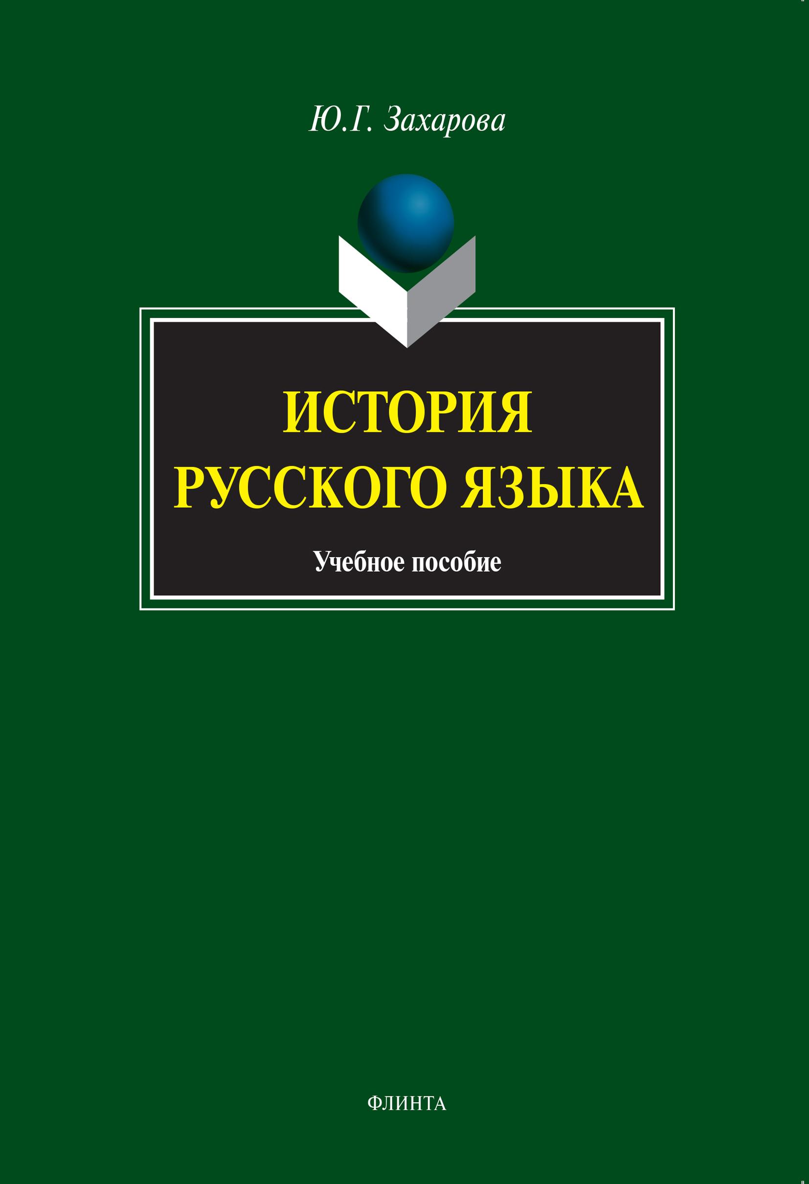 Ю. Г. Захарова История русского языка. Учебное пособие
