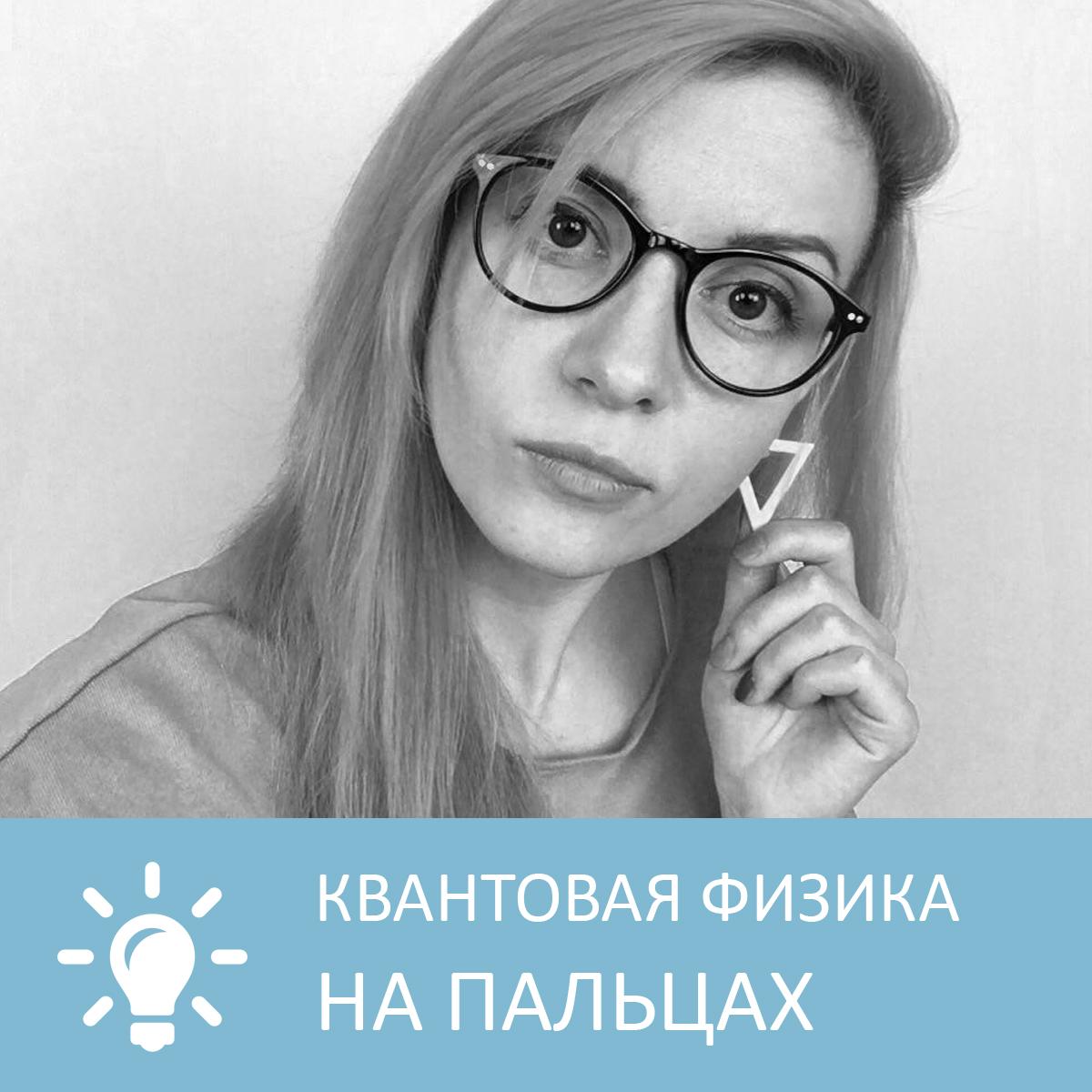 Петровна Квантовая физика на пальцах владимир неволин квантовая физика и нанотехнологии