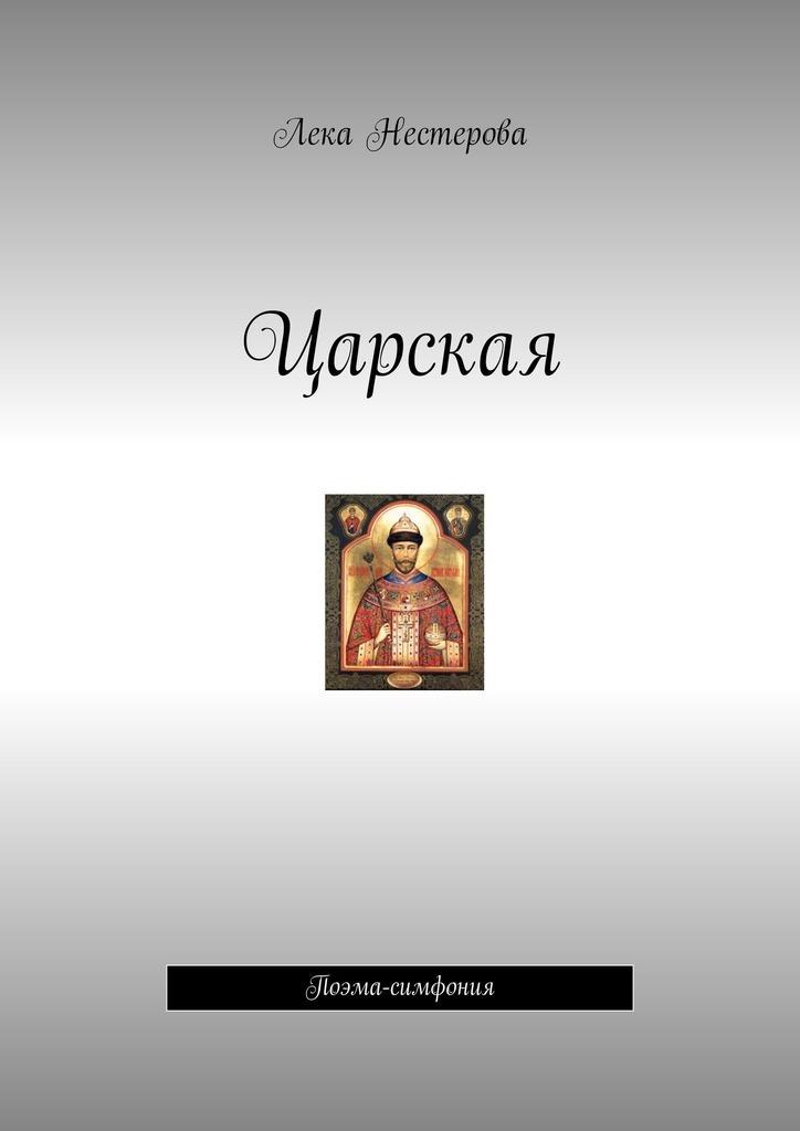 Лека Нестерова Царская. Поэма-симфония лека нестерова украина в огне – 2014 стихи ипроза