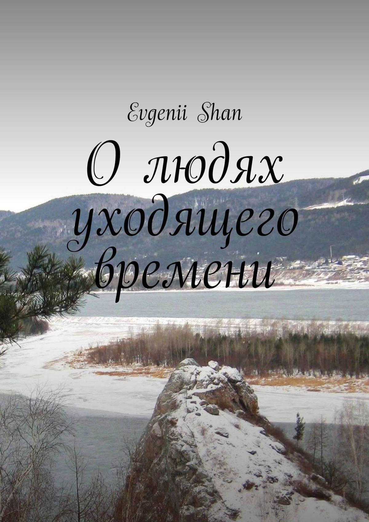 Evgenii Shan Рассказы олюдях уходящего времени xiang shan red