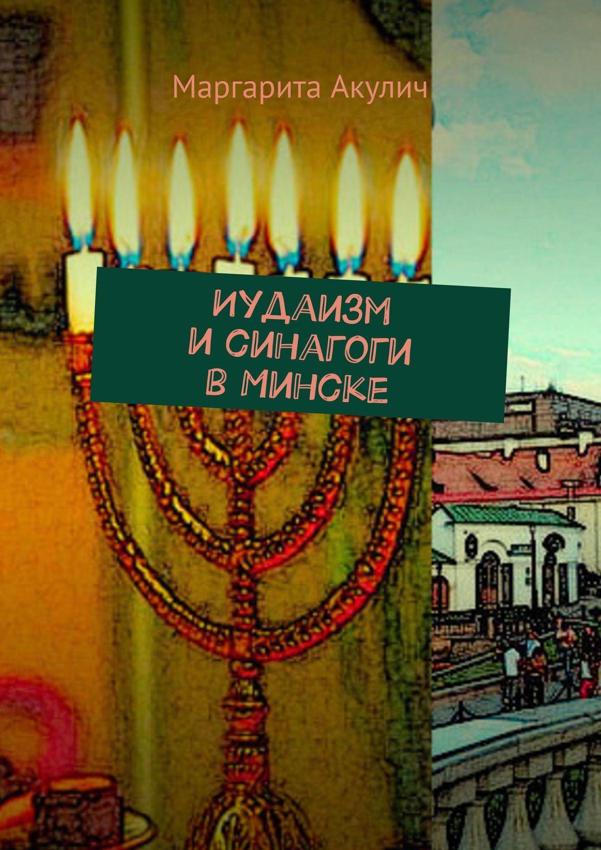 Маргарита Акулич Иудаизм и синагоги в Минске