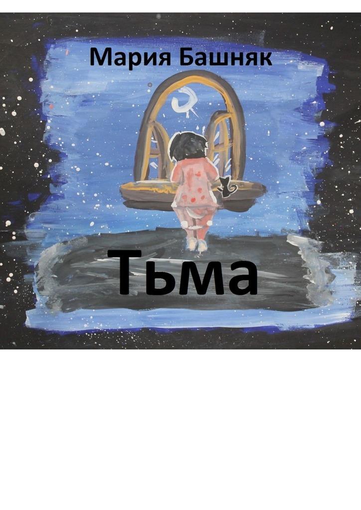 Мария Башняк Тьма кинг с тьма и больше ничего