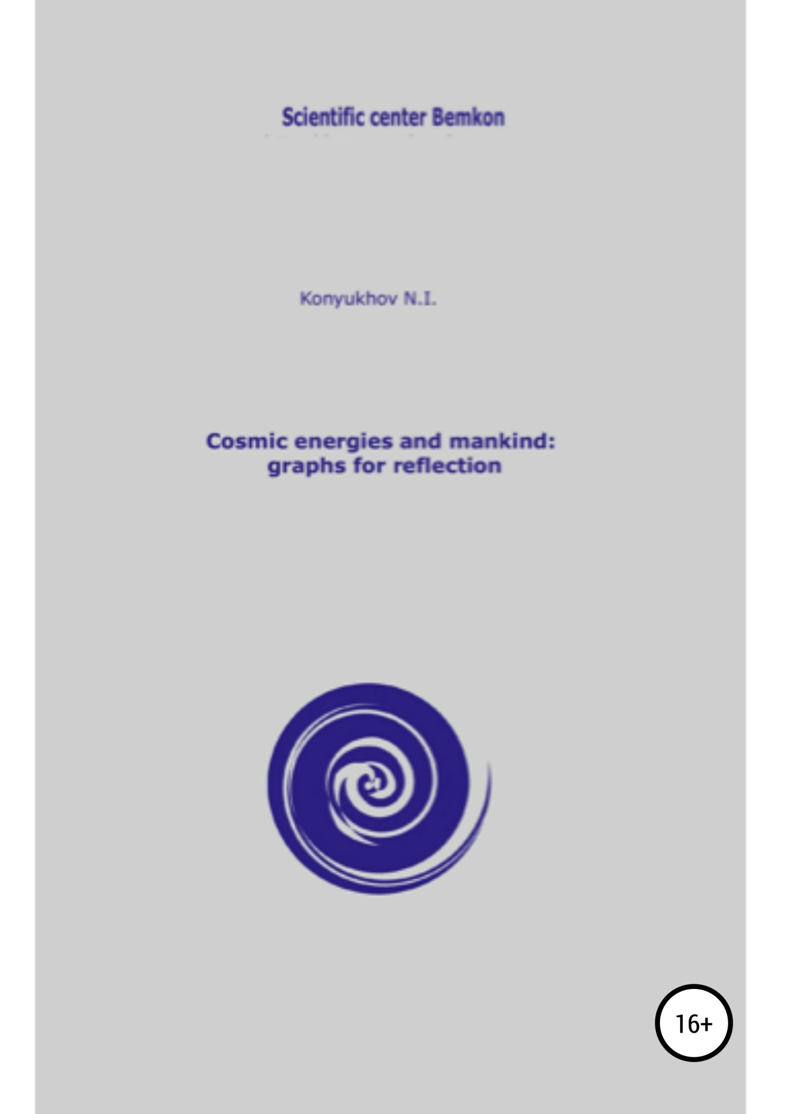 Николай Игнатьевич Конюхов Cosmic energies and mankind: graphs for reflection for the welfare of mankind