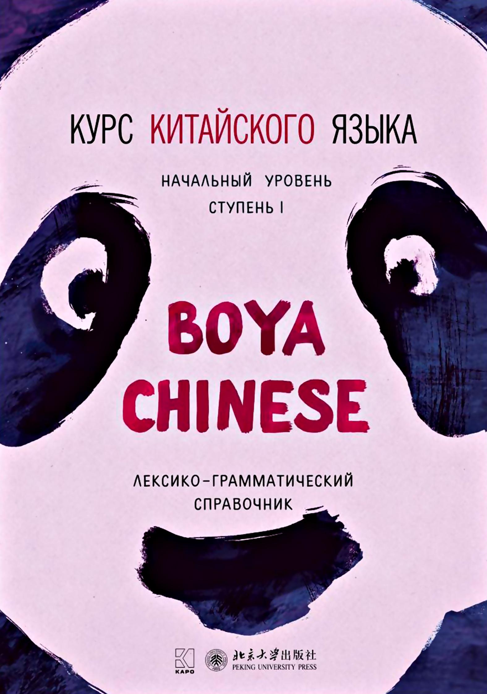 Ли Сяоци Курс китайского языка «Boya Chinese». Начальный уровень. Ступень I. Лексико-грамматический справочник скальп петуха veniard chinese cock cape
